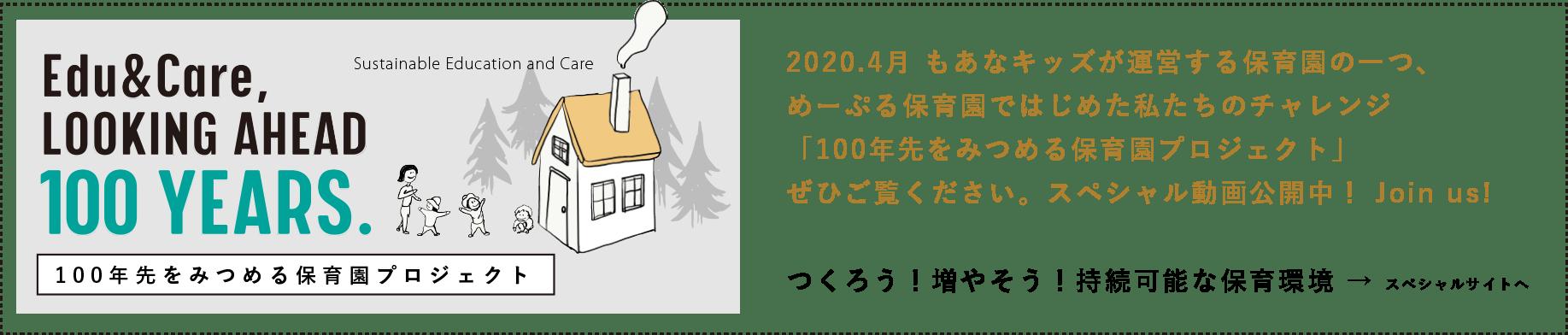 100年先をみつめる保育園プロジェクト  2020.4月 めーぷる保育園ではじめた私たちのチャレンジ スペシャル動画公開中