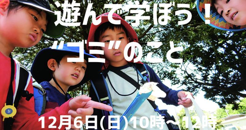 """12/6(日)開催 「遊んで学ぼう!""""ゴミ""""のこと」"""