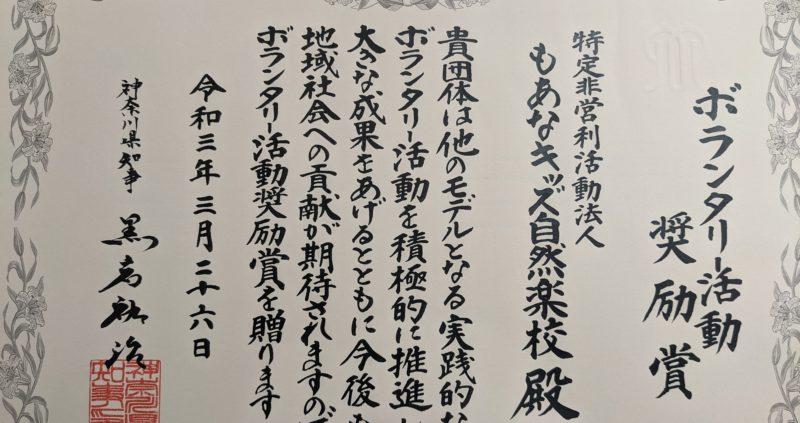 【神奈川県】 令和2年度ボランタリー活動奨励賞を受賞しました
