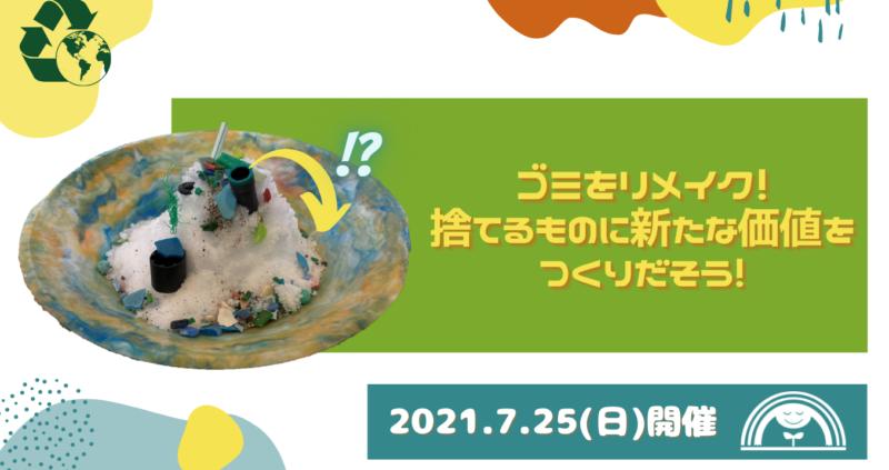 7/25『ゴミをリメイク!捨てるものに新たな価値をつくりだそう!』イベントのお知らせ